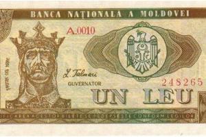 Bancnota 1Leu moldovenesc_1 veche