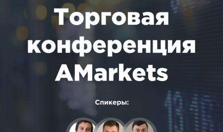 Conferință de Trading cu AMarkets și Arteom Deev