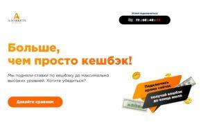 AMarkets Cashback & Bonus Offer