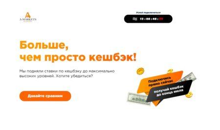 Super Ofertă de la AMarkets – Cashback și Bonus pentru tranzacționare